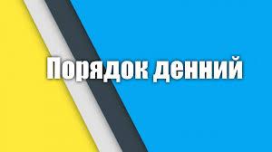 Порядок денний чергової ХVІІ сесії  VІІІ скликання від 15.07.2021 р