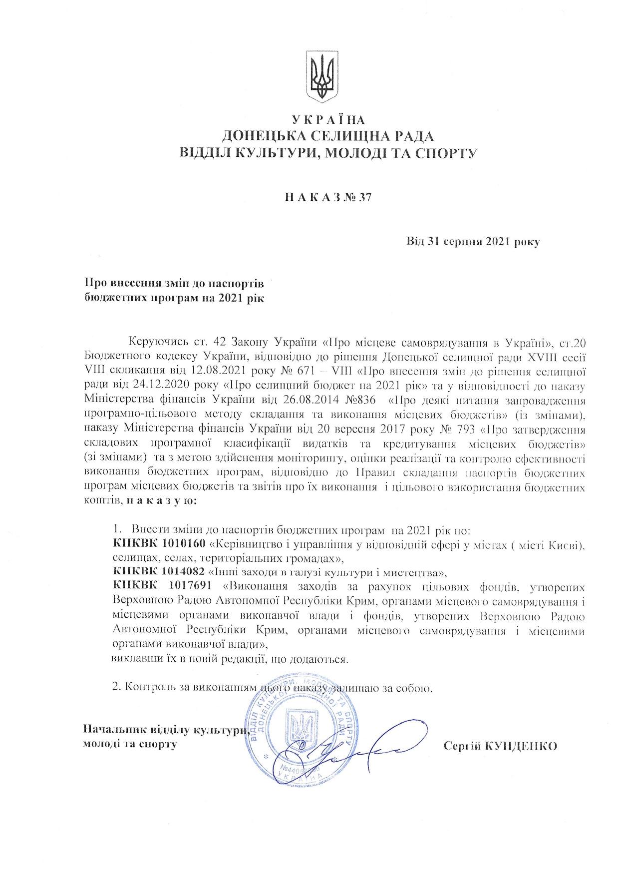 Наказ №37 Про внесення змін до паспортів бюджетних програм на 2021 рік