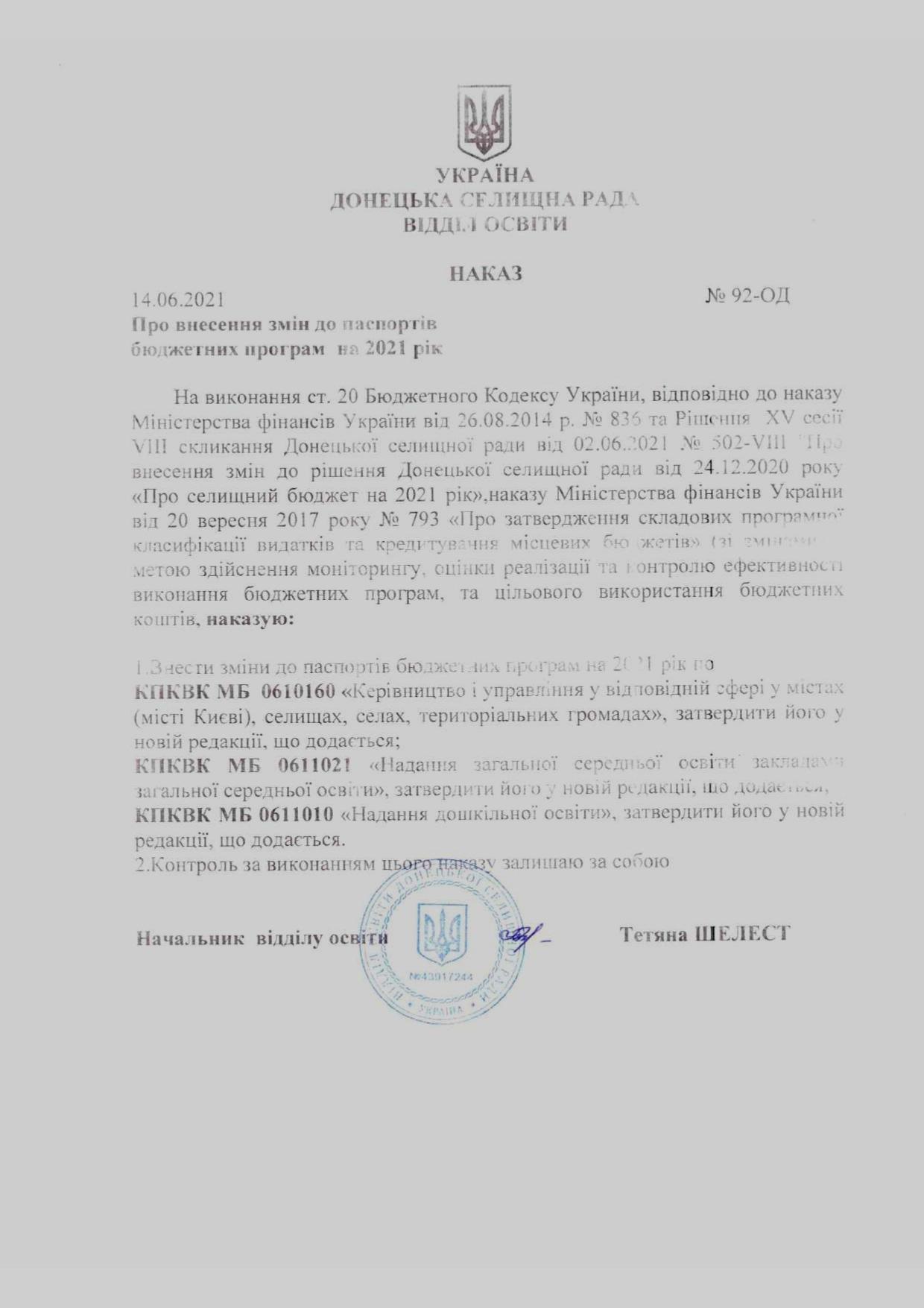 Наказ №92-ОД Про внесення змін до паспортів бюджетних програм на 2021 рік та ПАСПОРТИ бюджетних програм