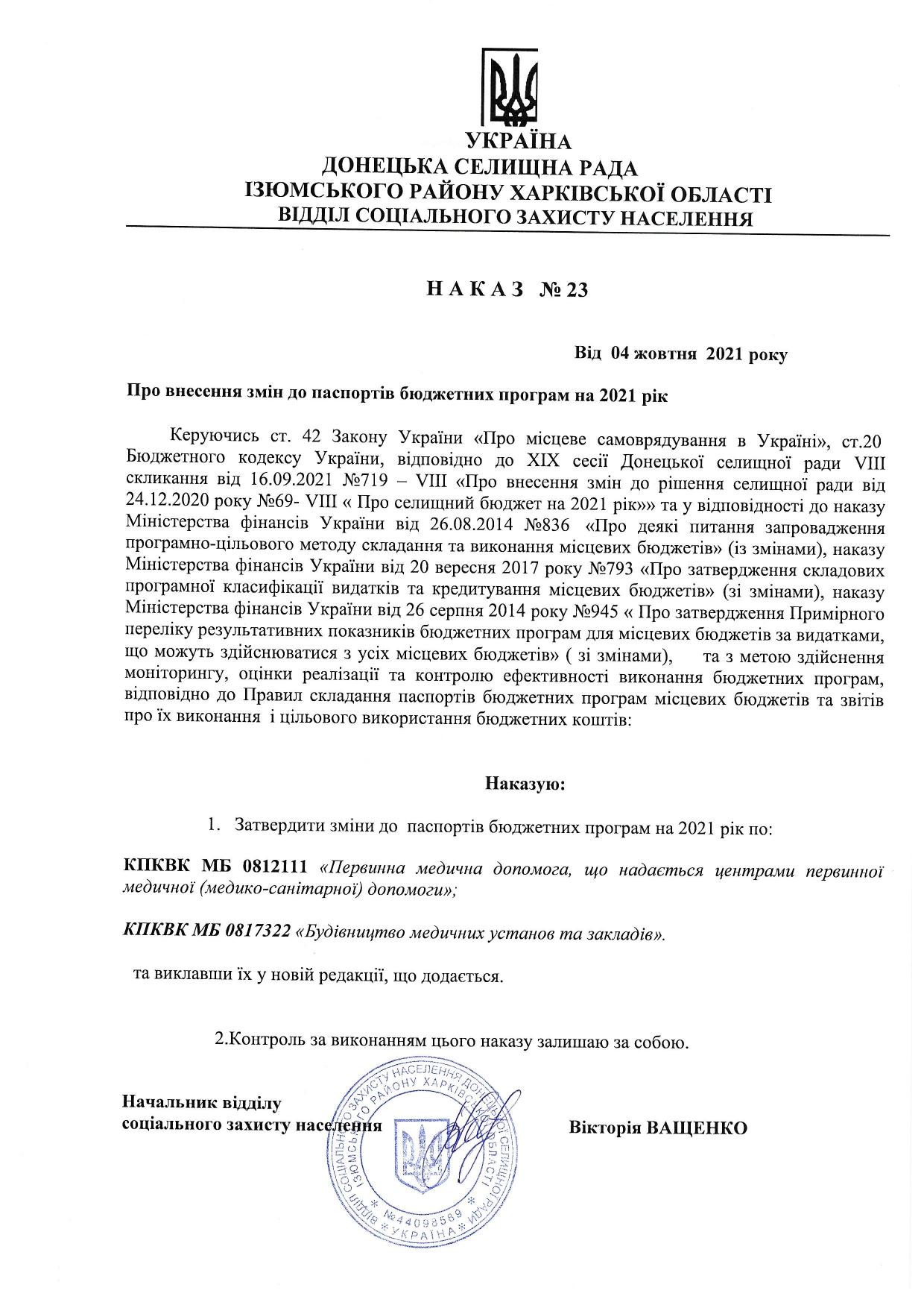 Наказ №23 від 04 жовтня 2021 року Про внесення змін до паспортів бюджетних програм на 2021 рік