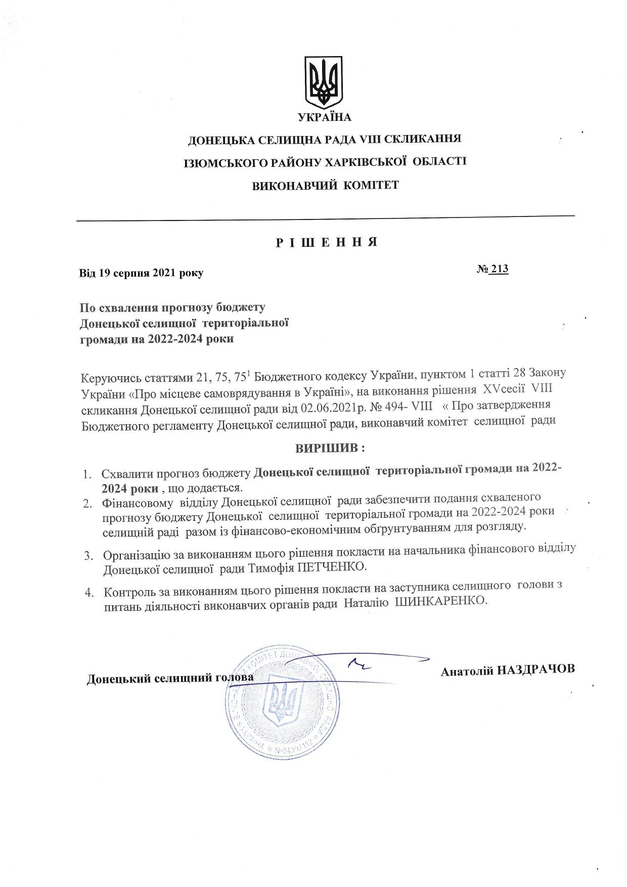 Рішення № 213 від 19 серпня 2021 року Про схвалення прогнозу бюджету Донецької селищної територіальної громади на 2022-2024 роки та додатки до рішення