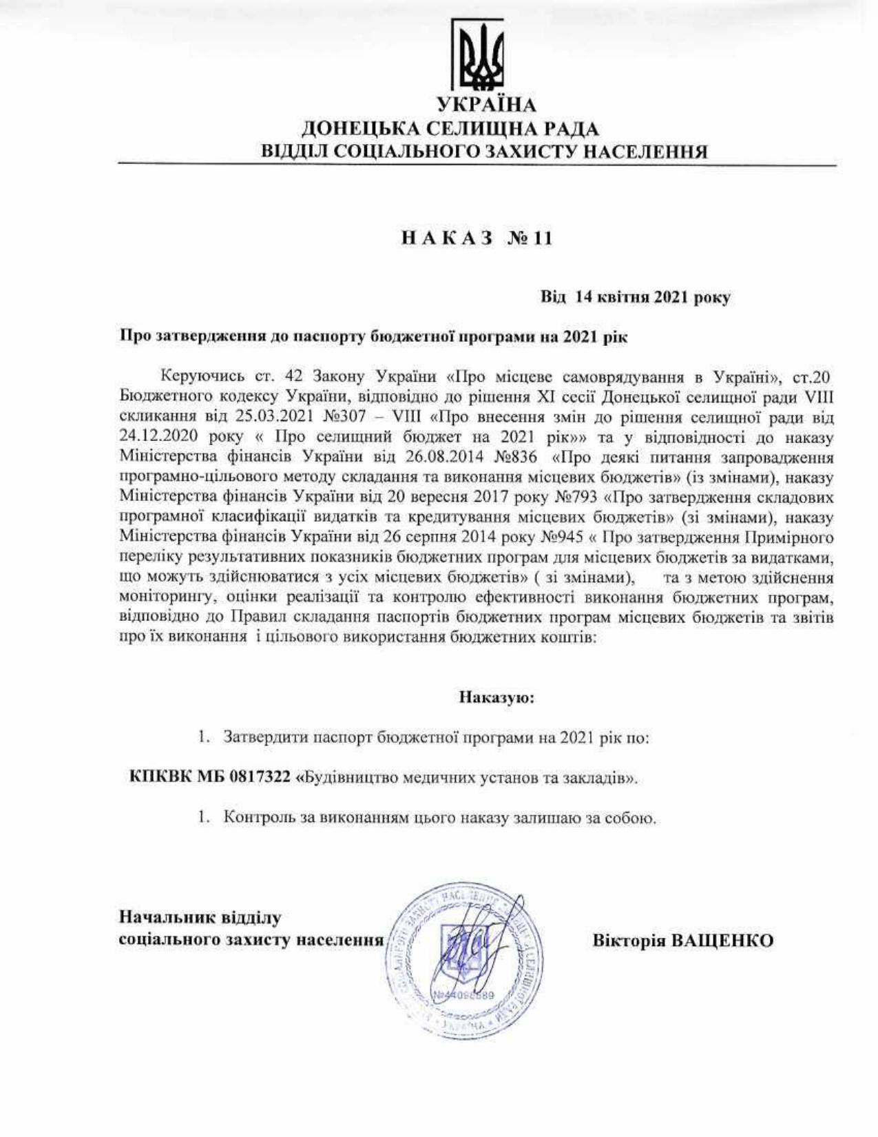Наказ №11 Про затвердження паспорту бюджетної програми на 2021рік та Паспорт