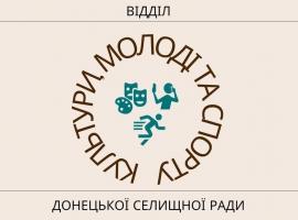 Відділ культури, молоді та спорту