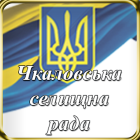 Чкаловська селищна об'єднана територіальна -