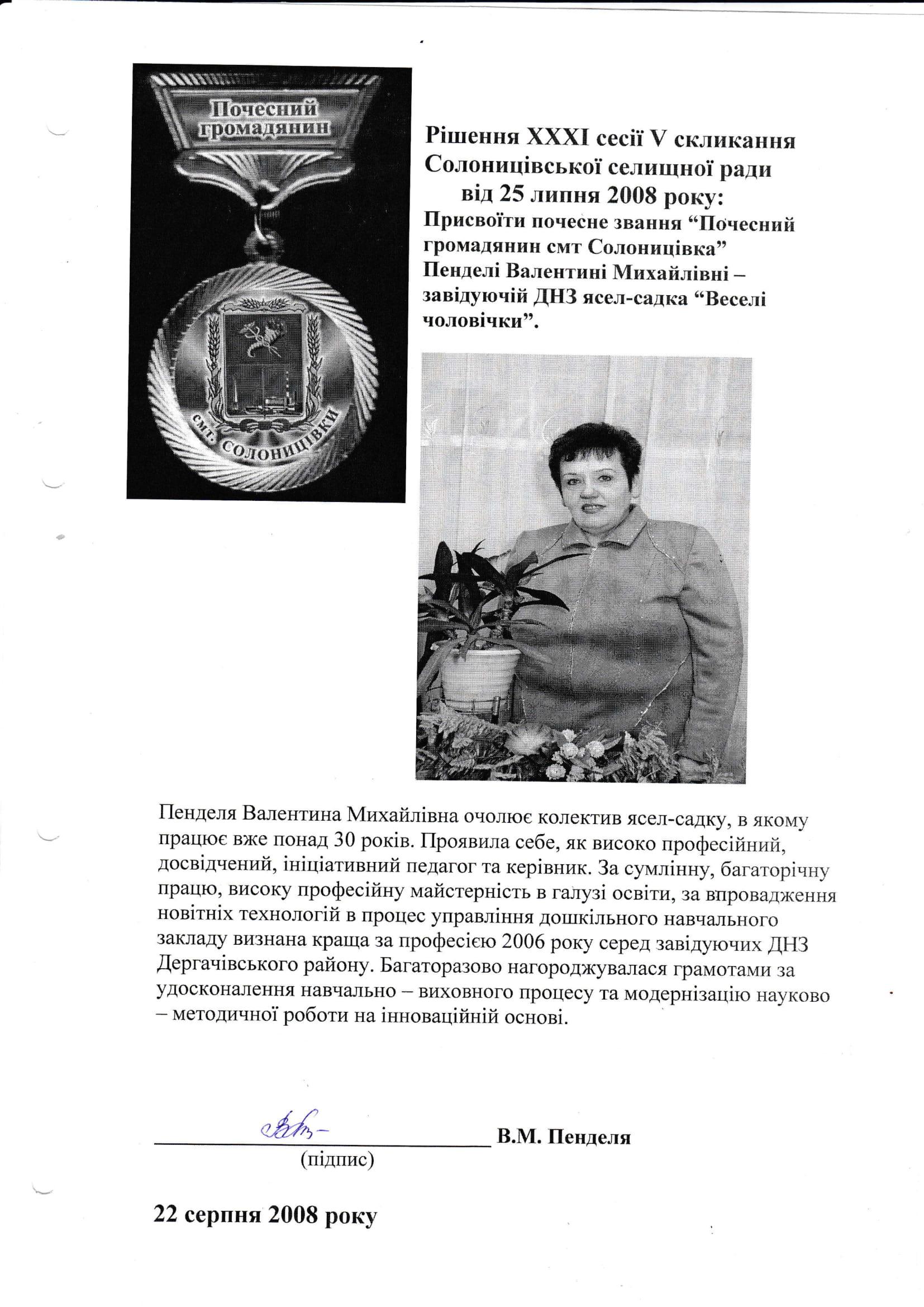 Пенделя Валентина Михайлівна