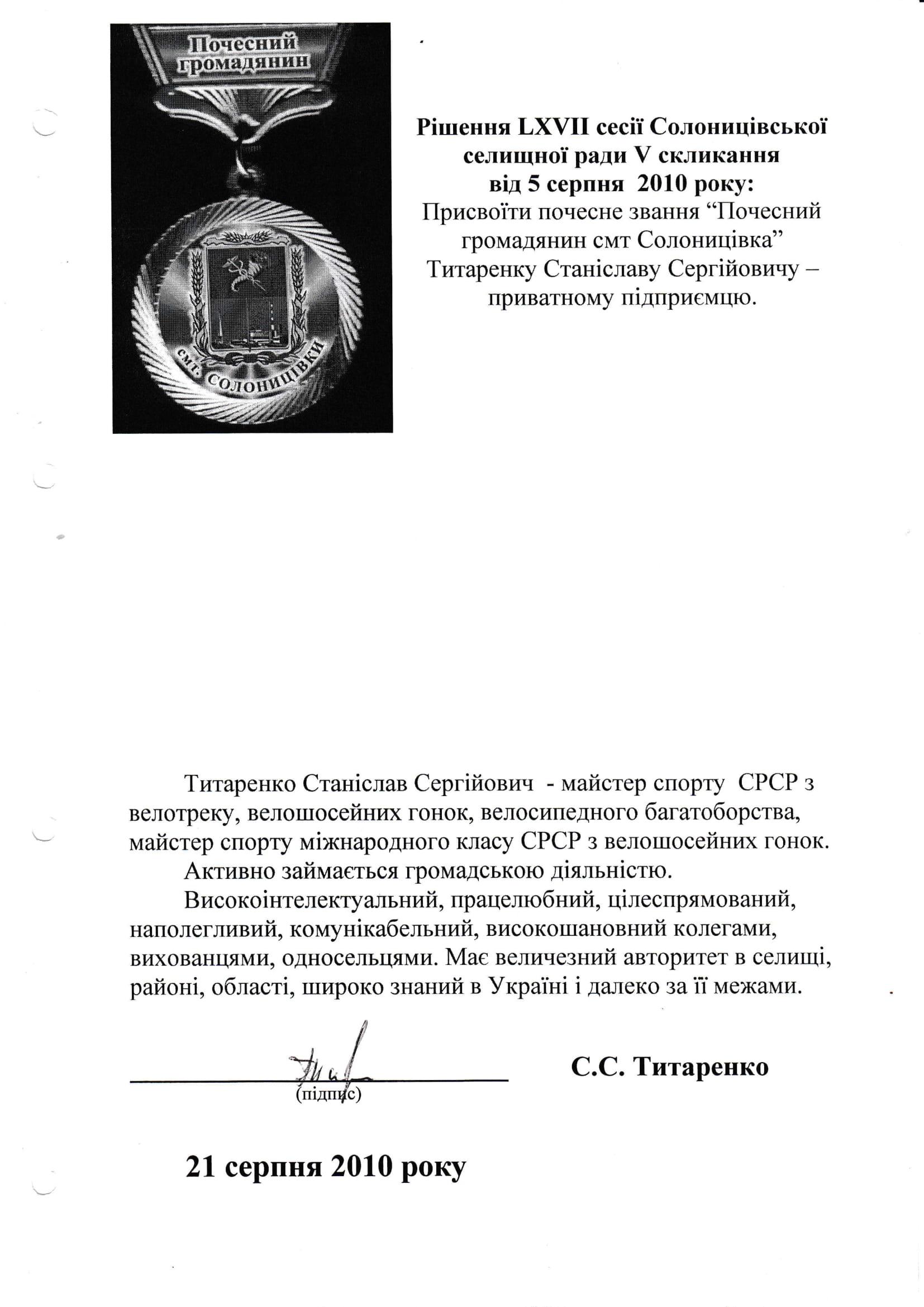 Титаренко Станіслав Сергійович