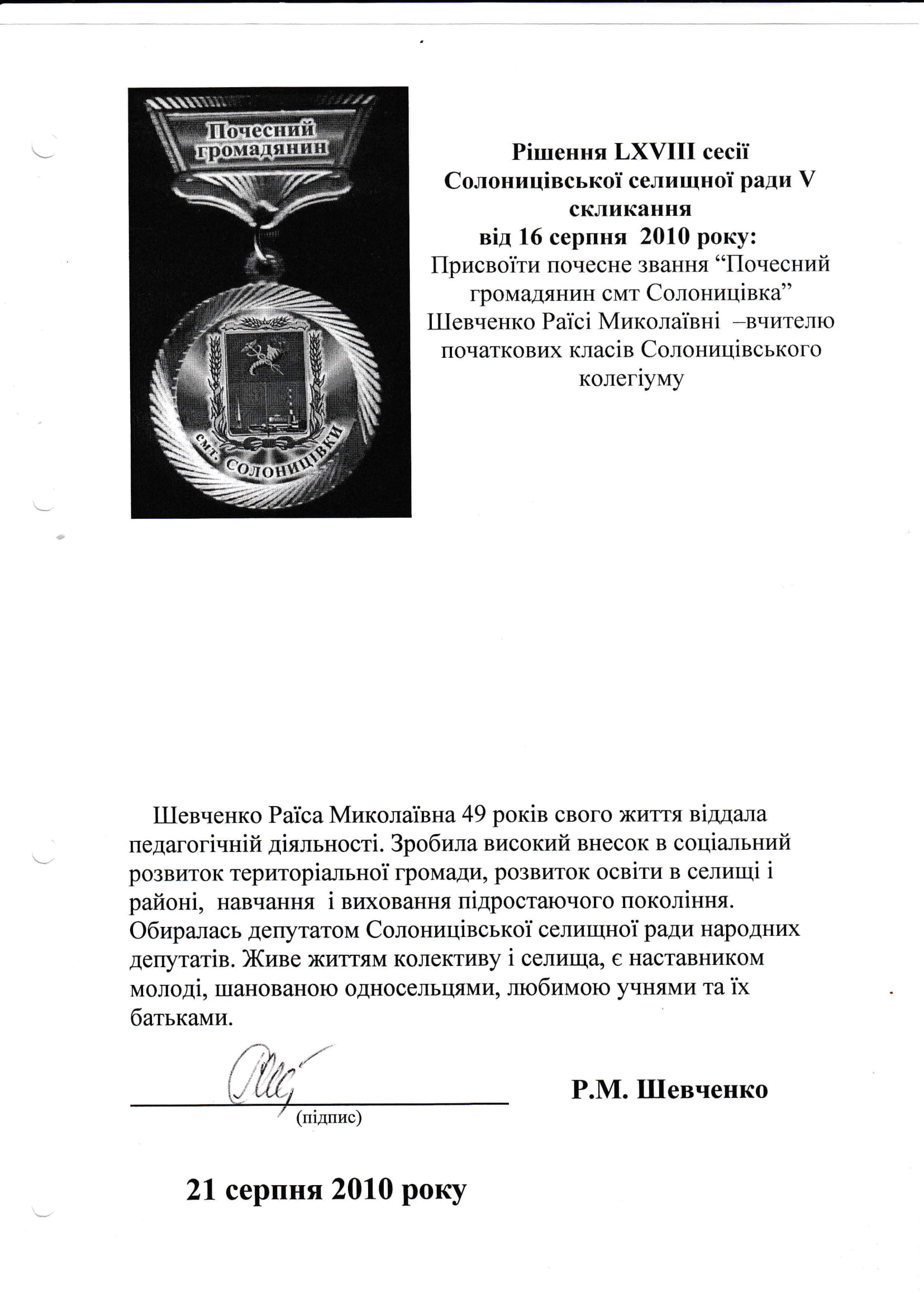 Шевченко Раїса Миколаївна