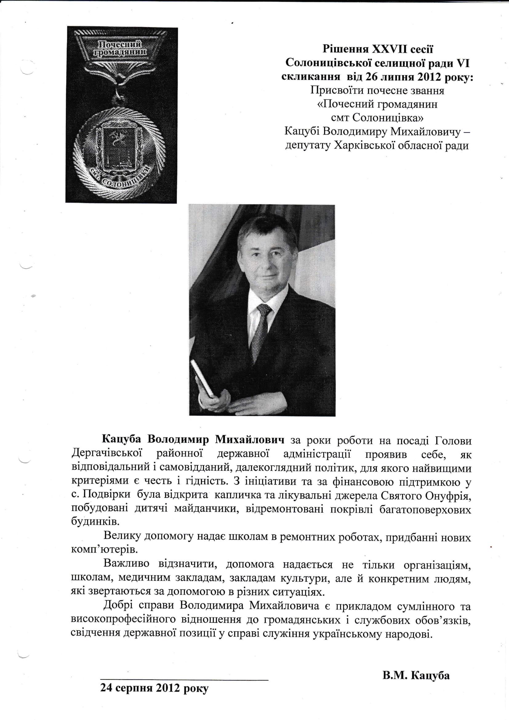 Кацуба Володимир Михайлович