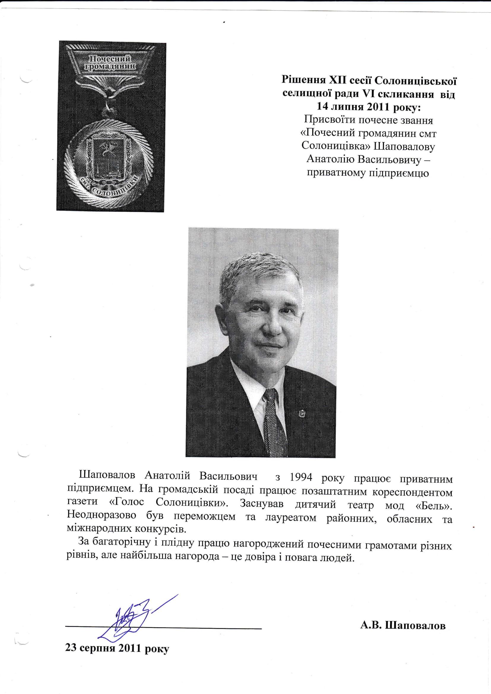 Шаповалов Анатолій Васильович