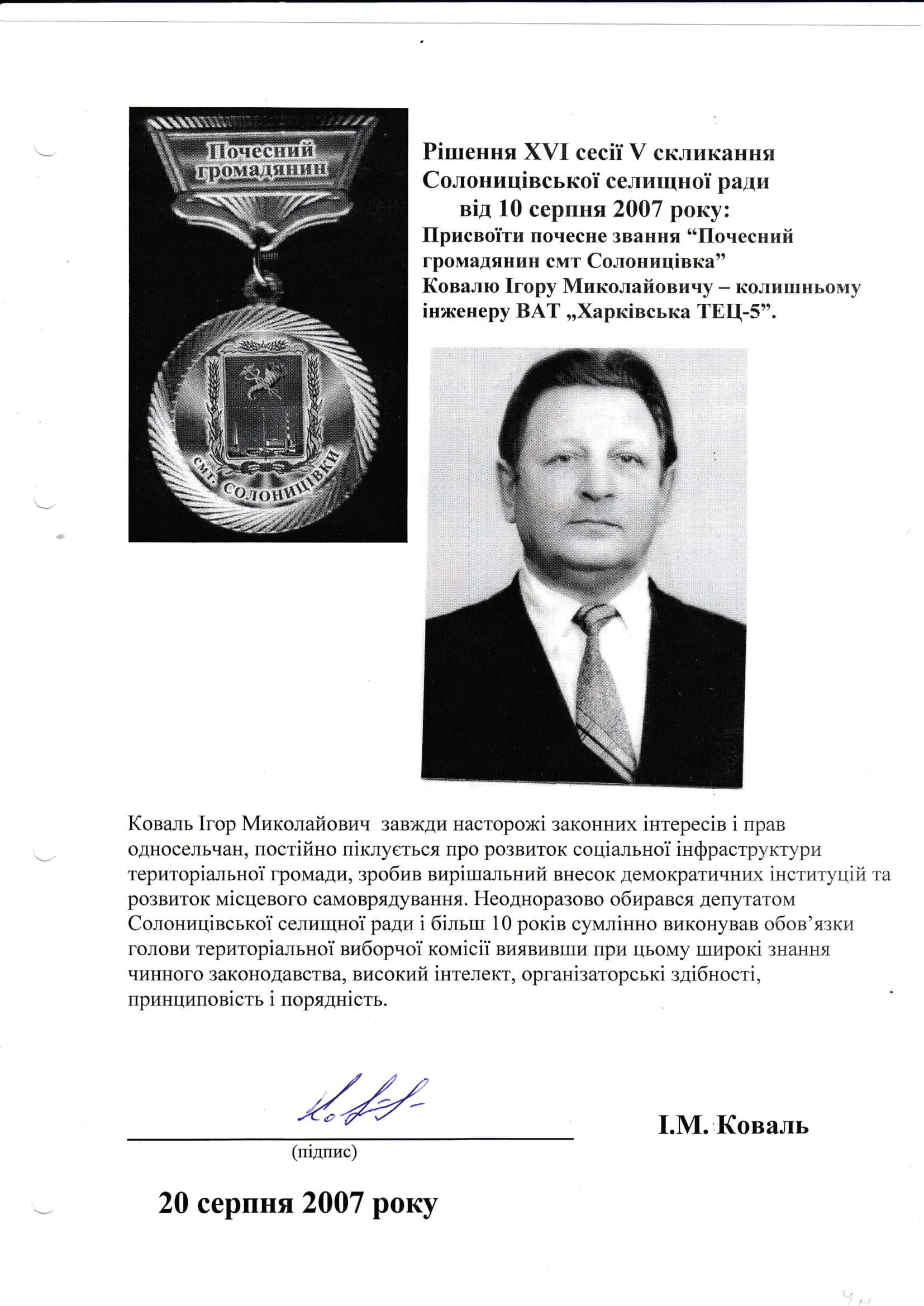 Коваль Ігор Миколайович