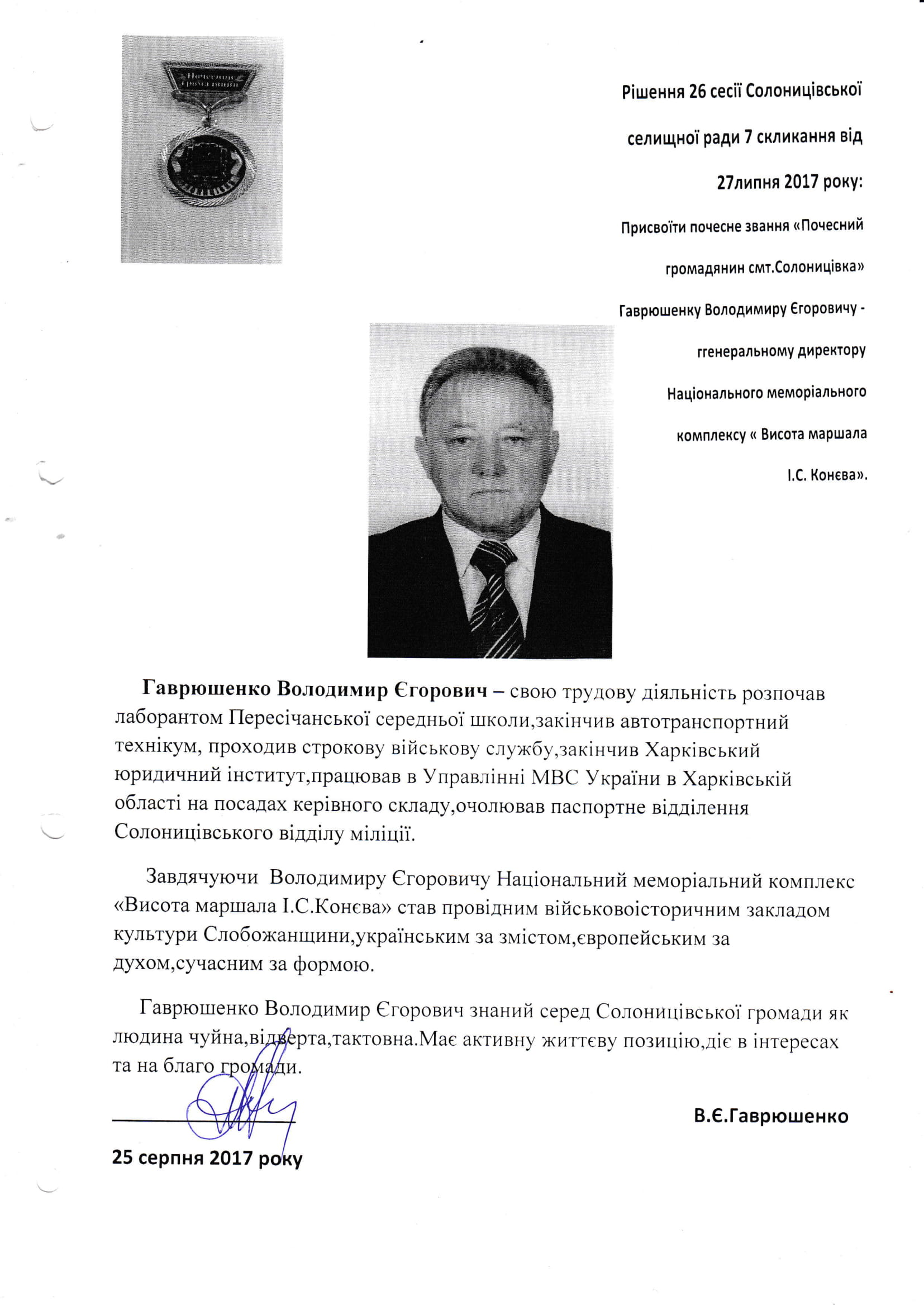 Гаврюшенко Володимир Єгорович