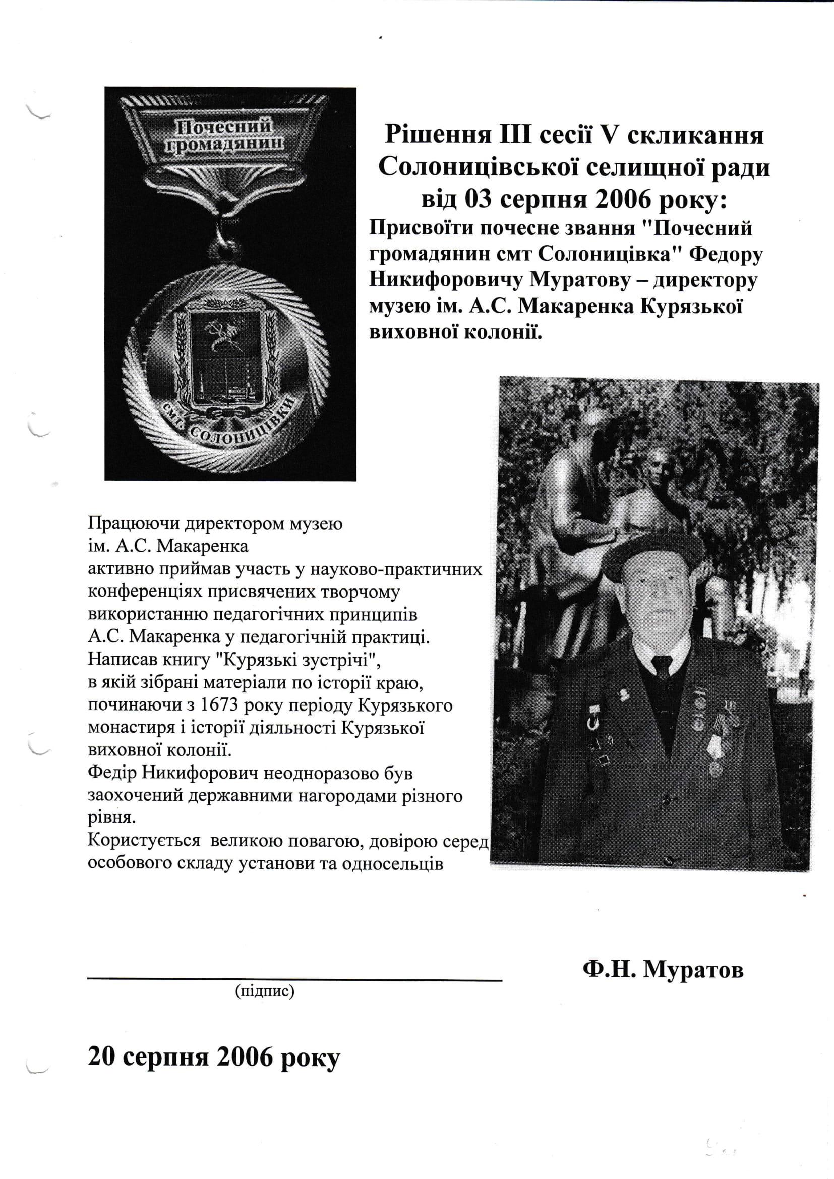 Муратов Федір Никифорович