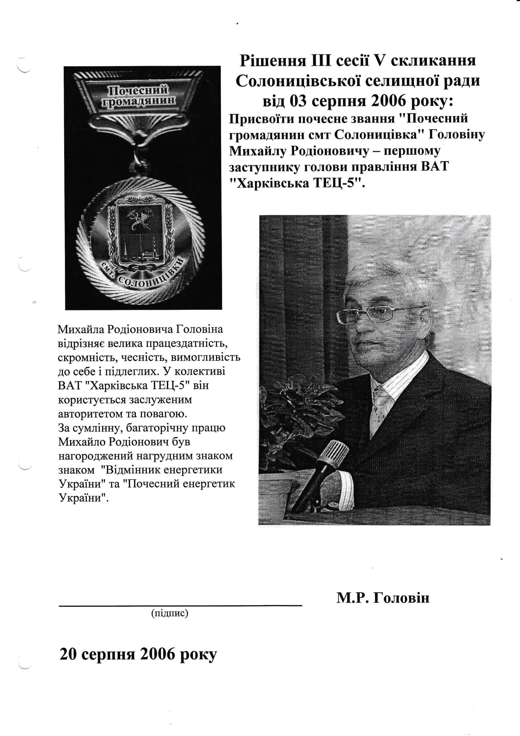 Головін Михайло Радіонович