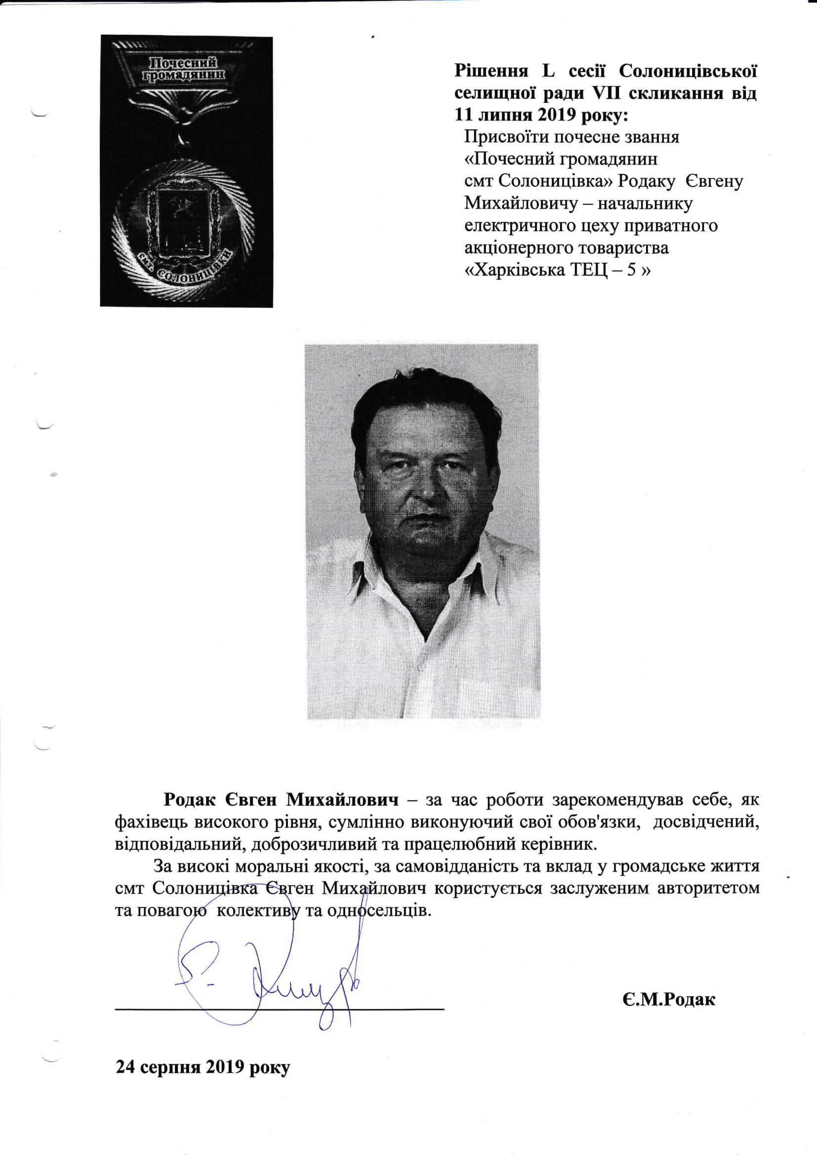 Родак Євген Михайлович