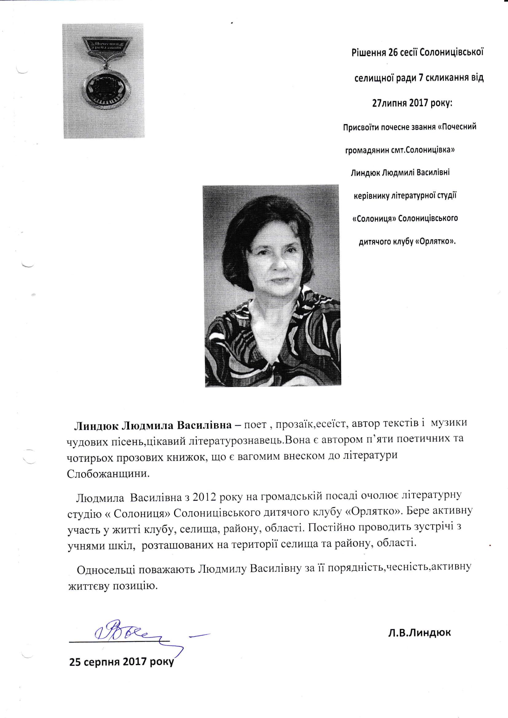 Линдюк Людмила Василівна