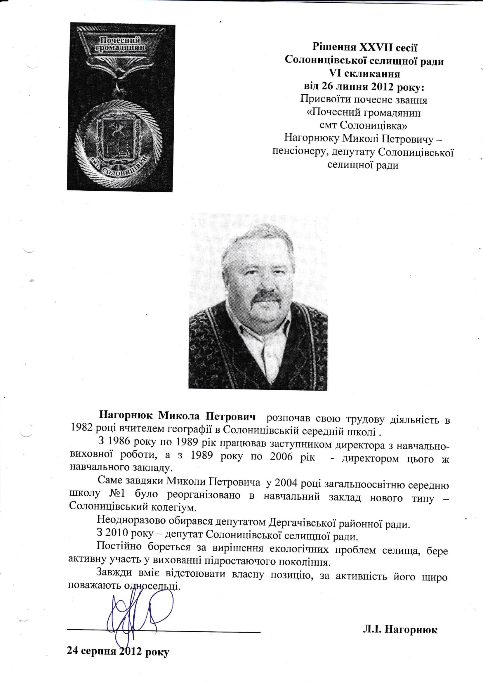 Нагорнюк Микола Петрович