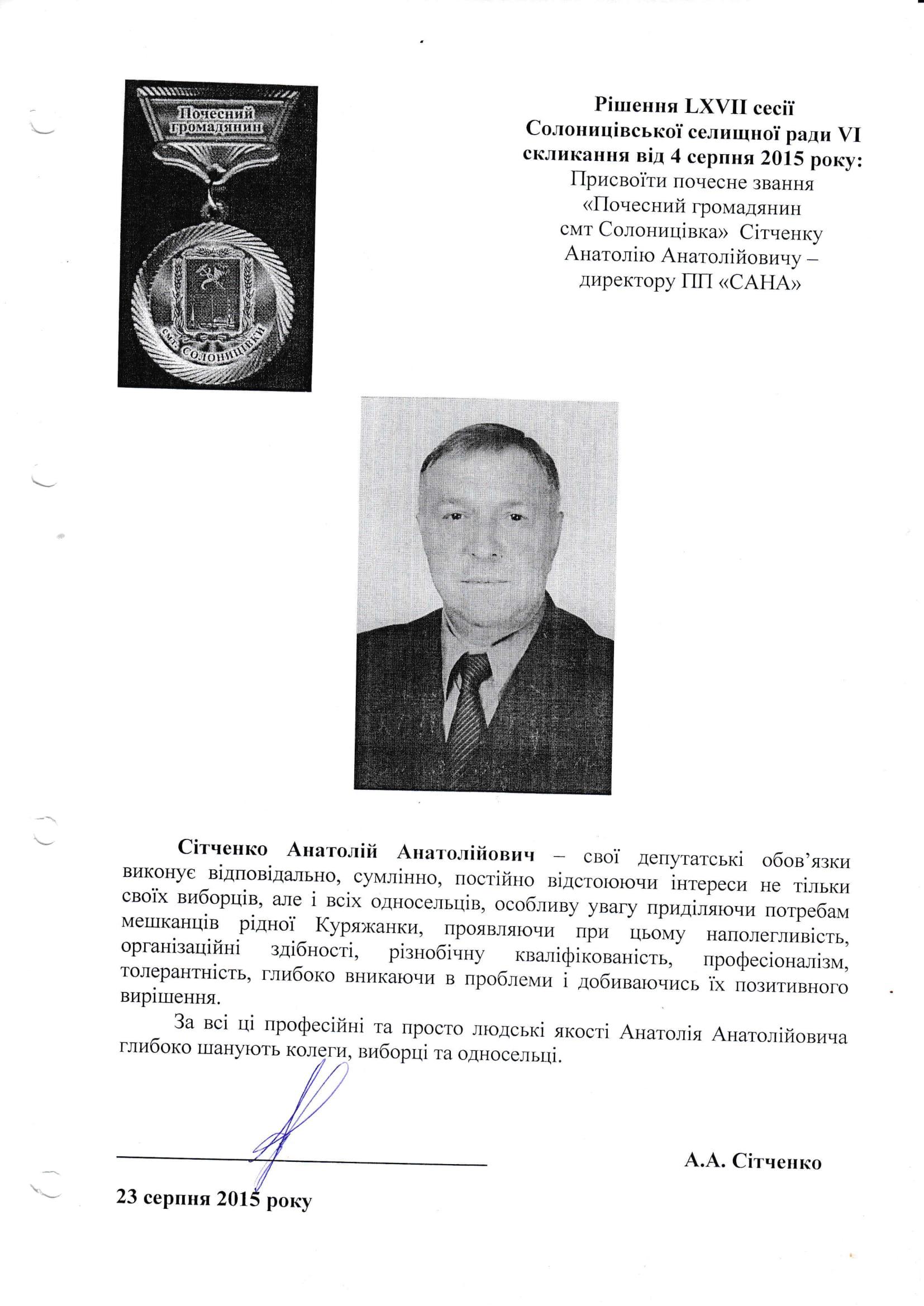 Сітченко Анатолій Анатолійович