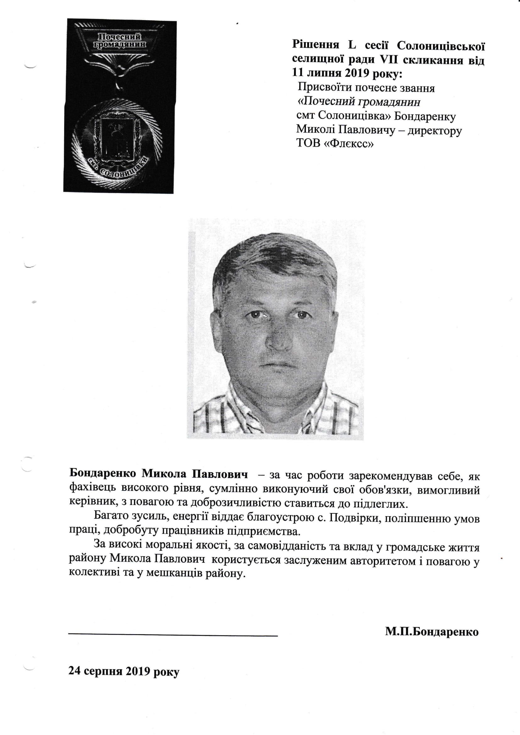 Бондаренко Микола Павлович