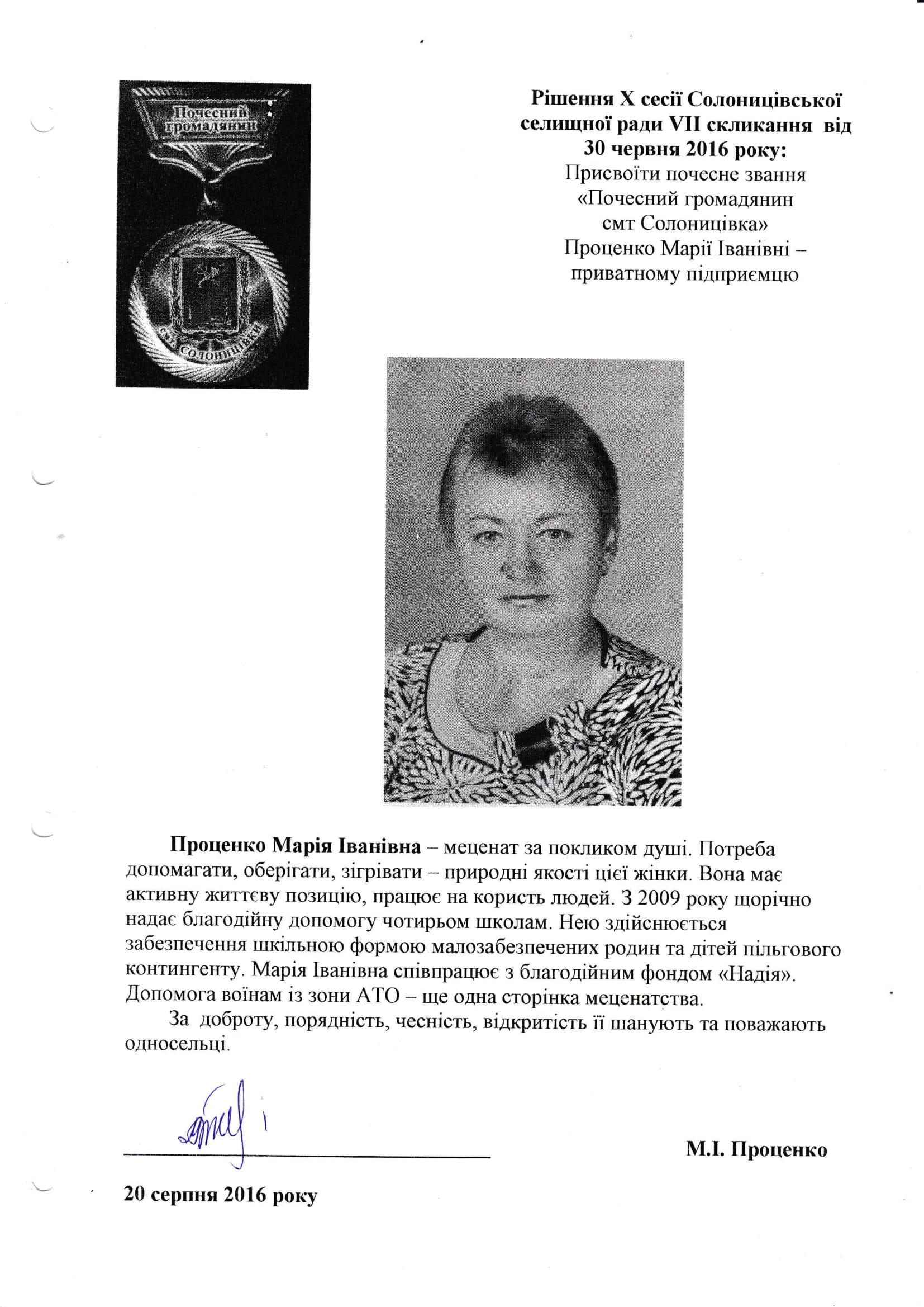 Проценко Марія Іванівна