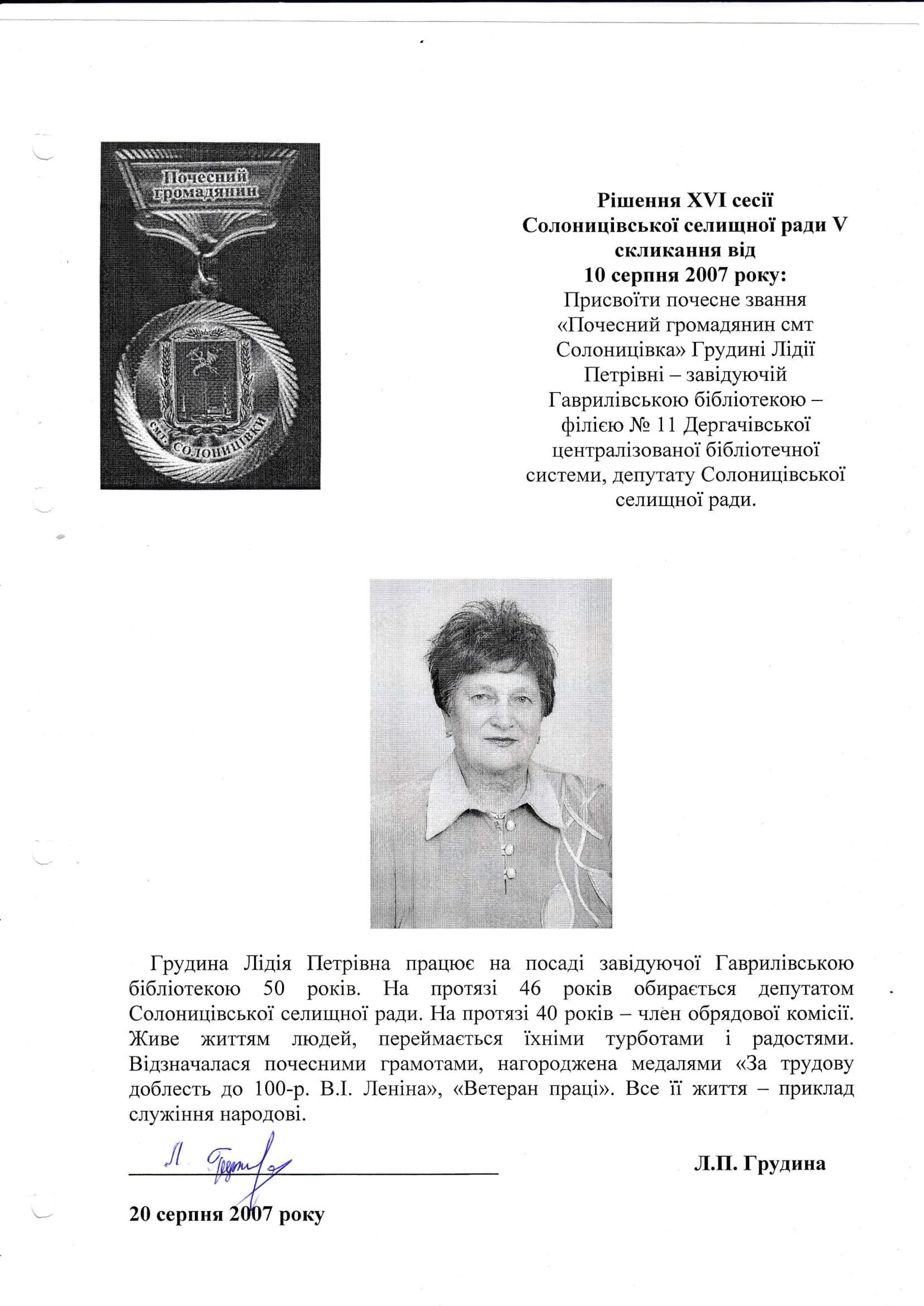 Грудина Лідія Петрівна