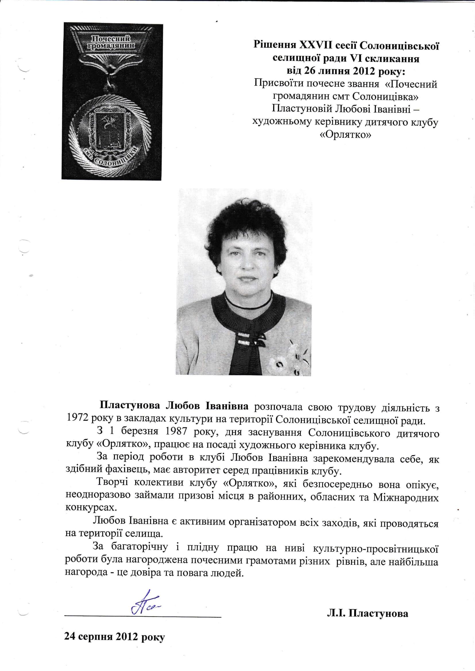 Пластунова Любов Іванівна