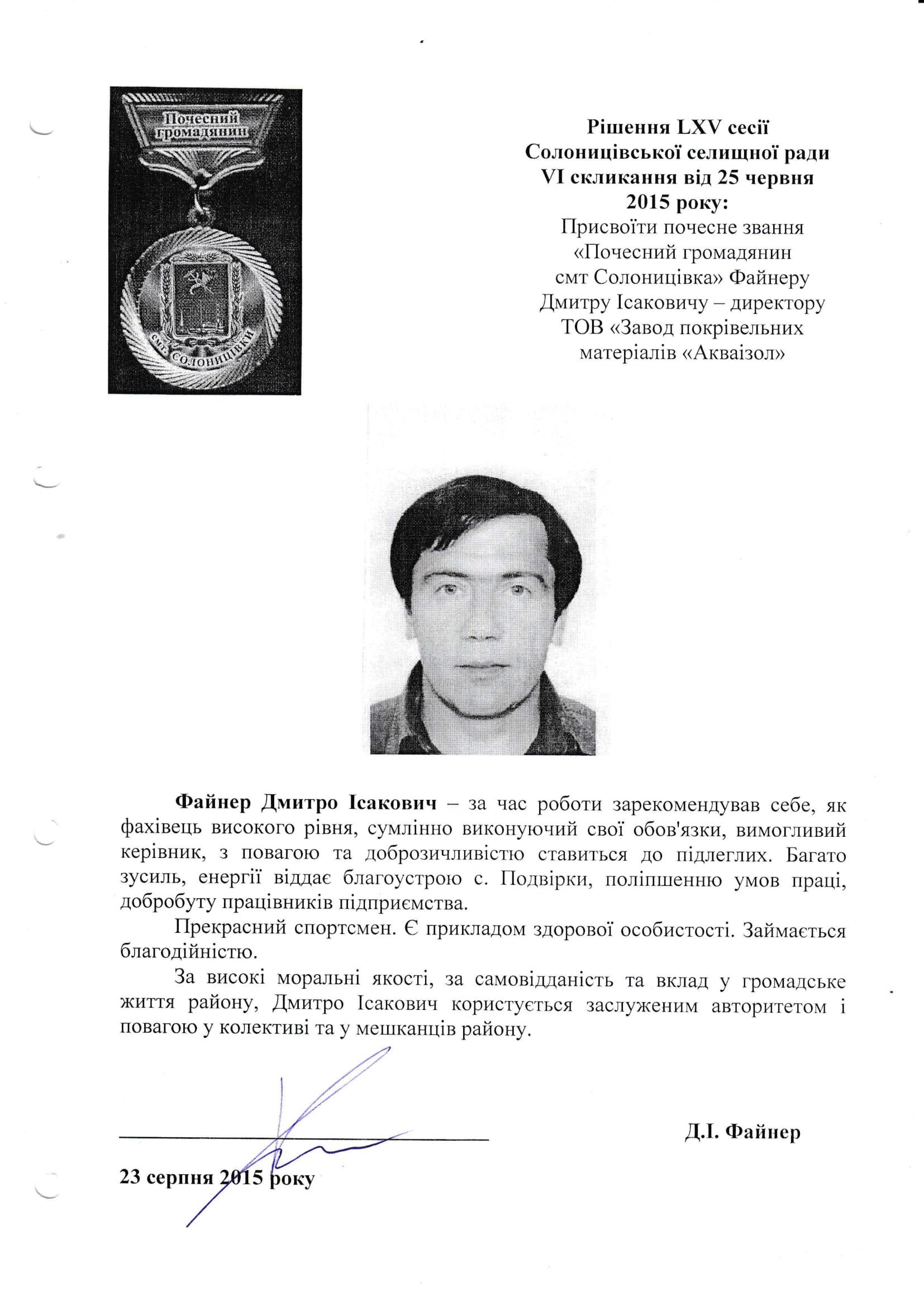Файнер Дмитро Ісакович