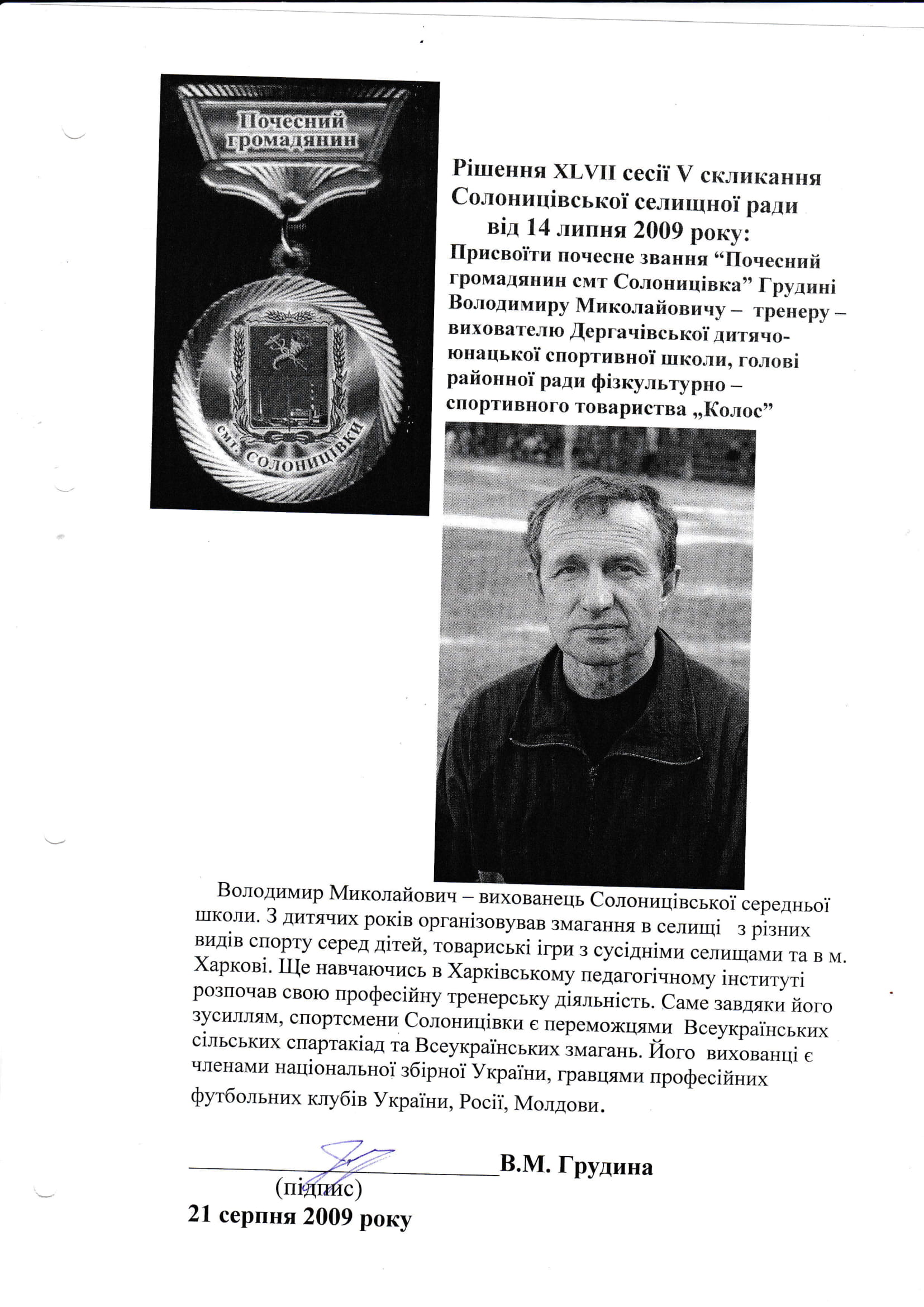 Грудина Володимир Миколайович