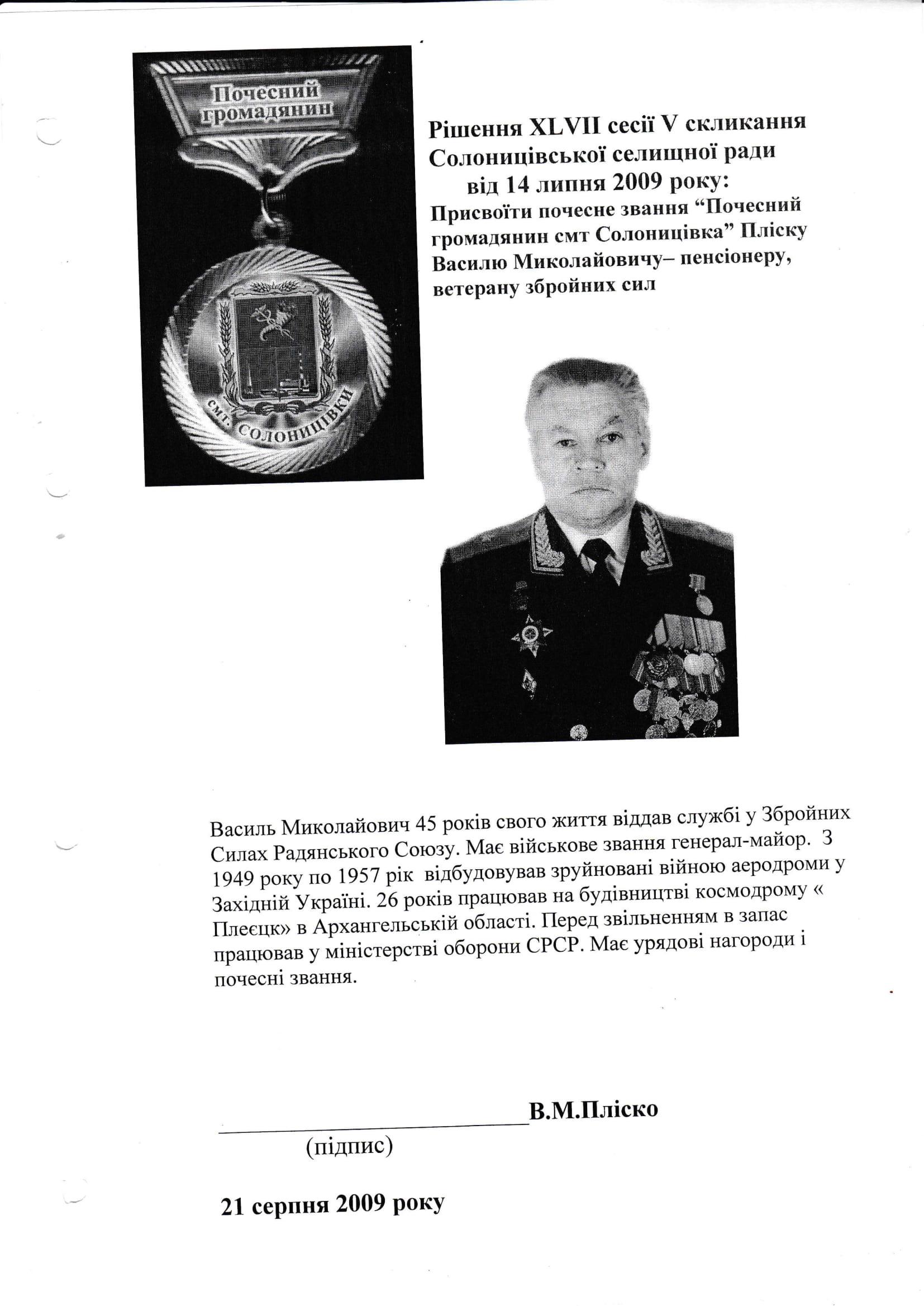 Пліско Василь Миколайович