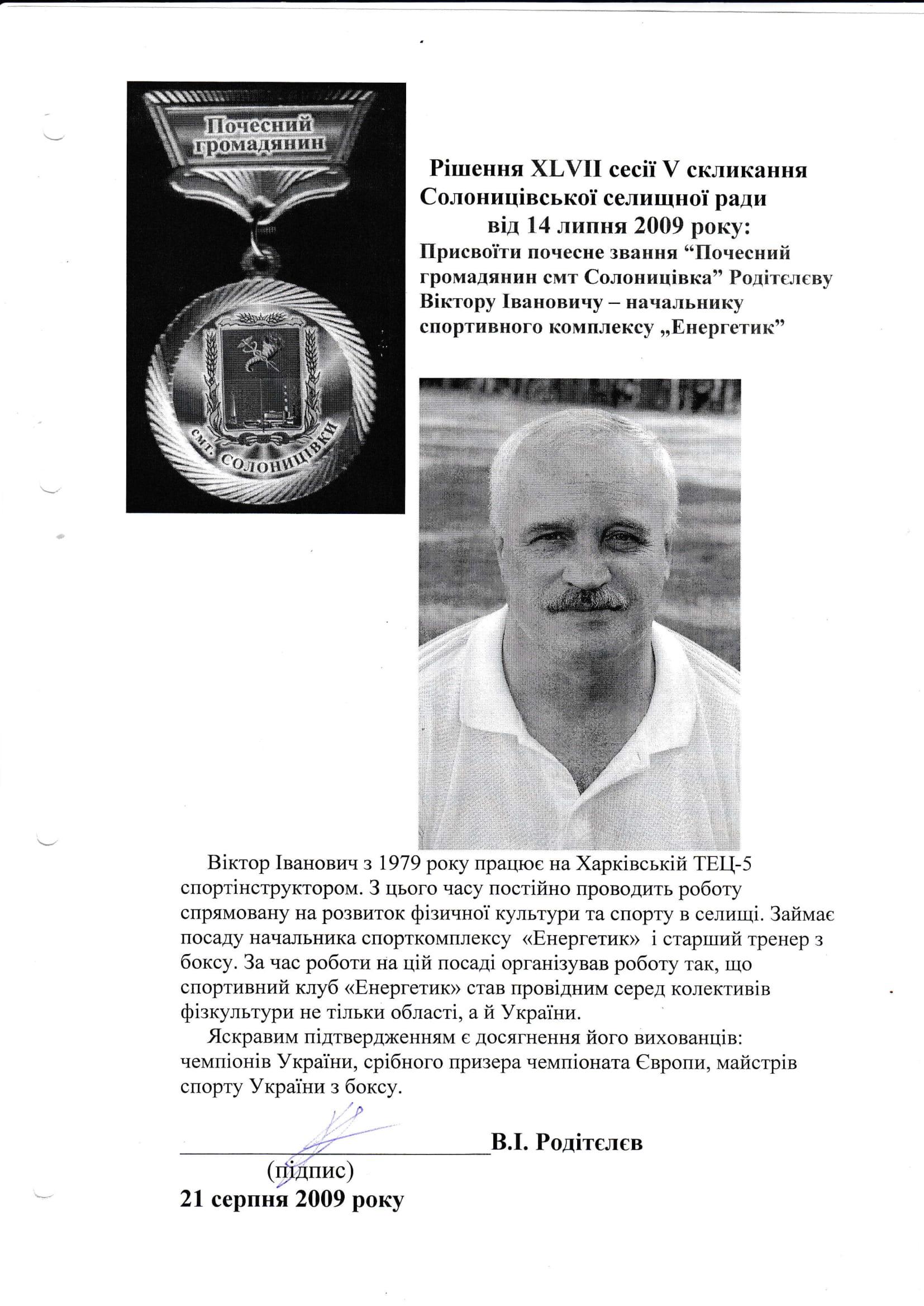 Родітєлєв Віктор Іванович