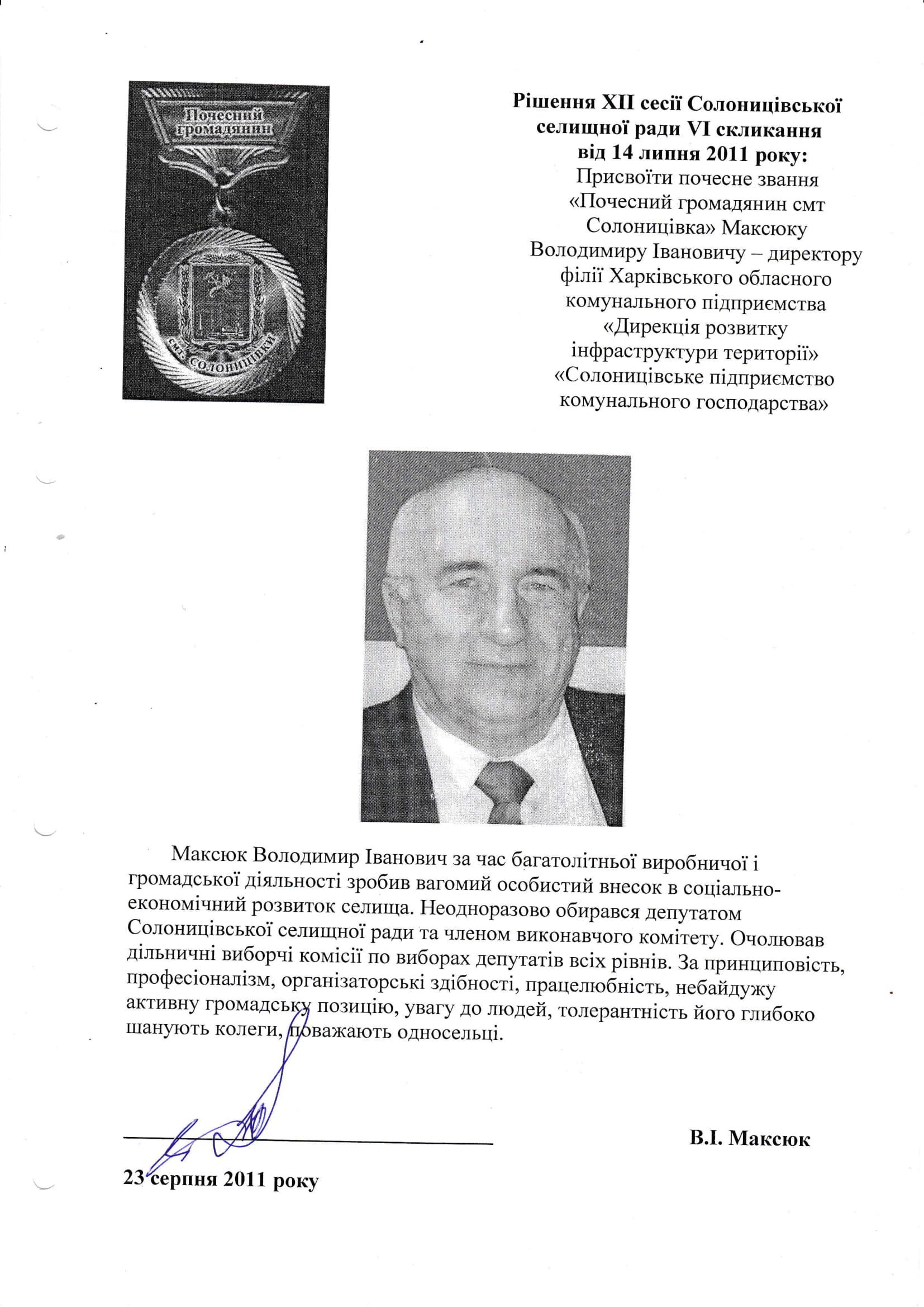 Максюк Володимир Іванович