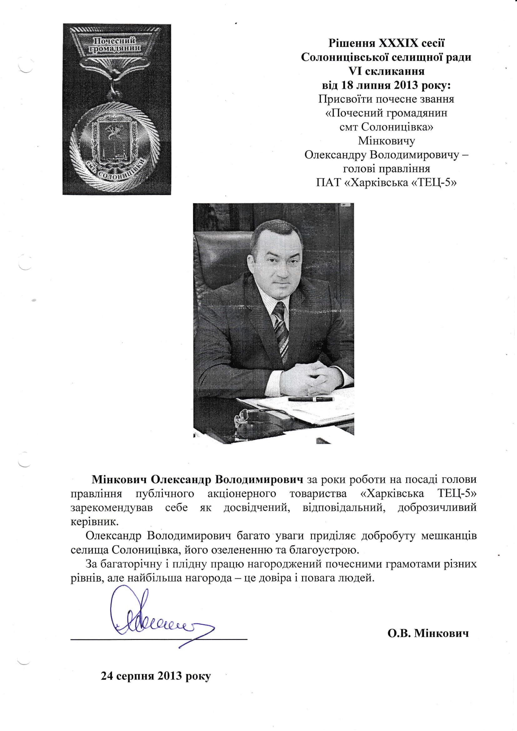 Мінкович Олександр Володимировив