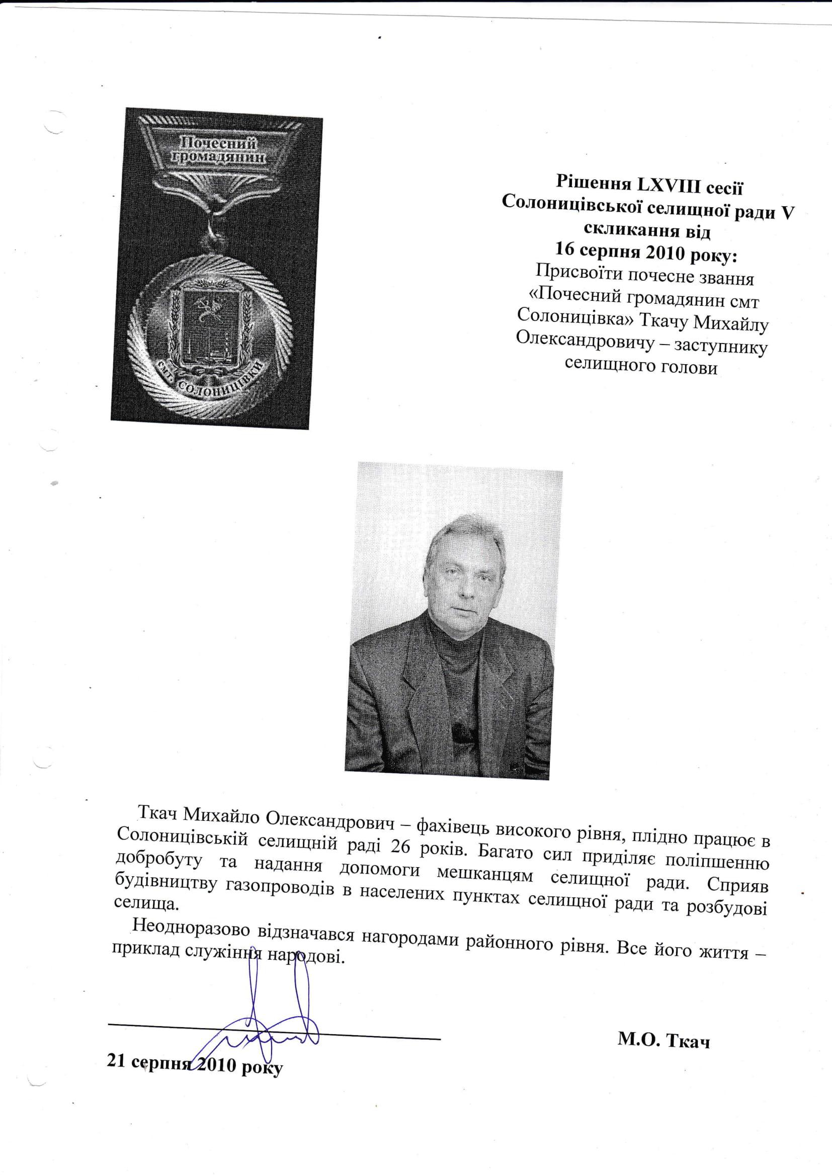 Ткач Михайло Олександрович