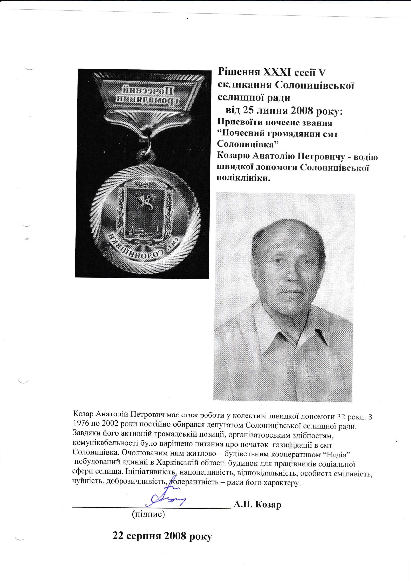 Козар Анатолій Петрович