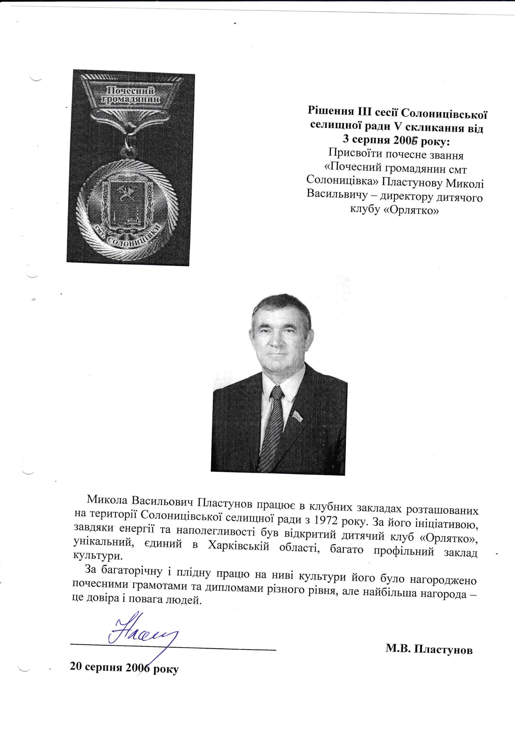 Пластунов Микола Васильович