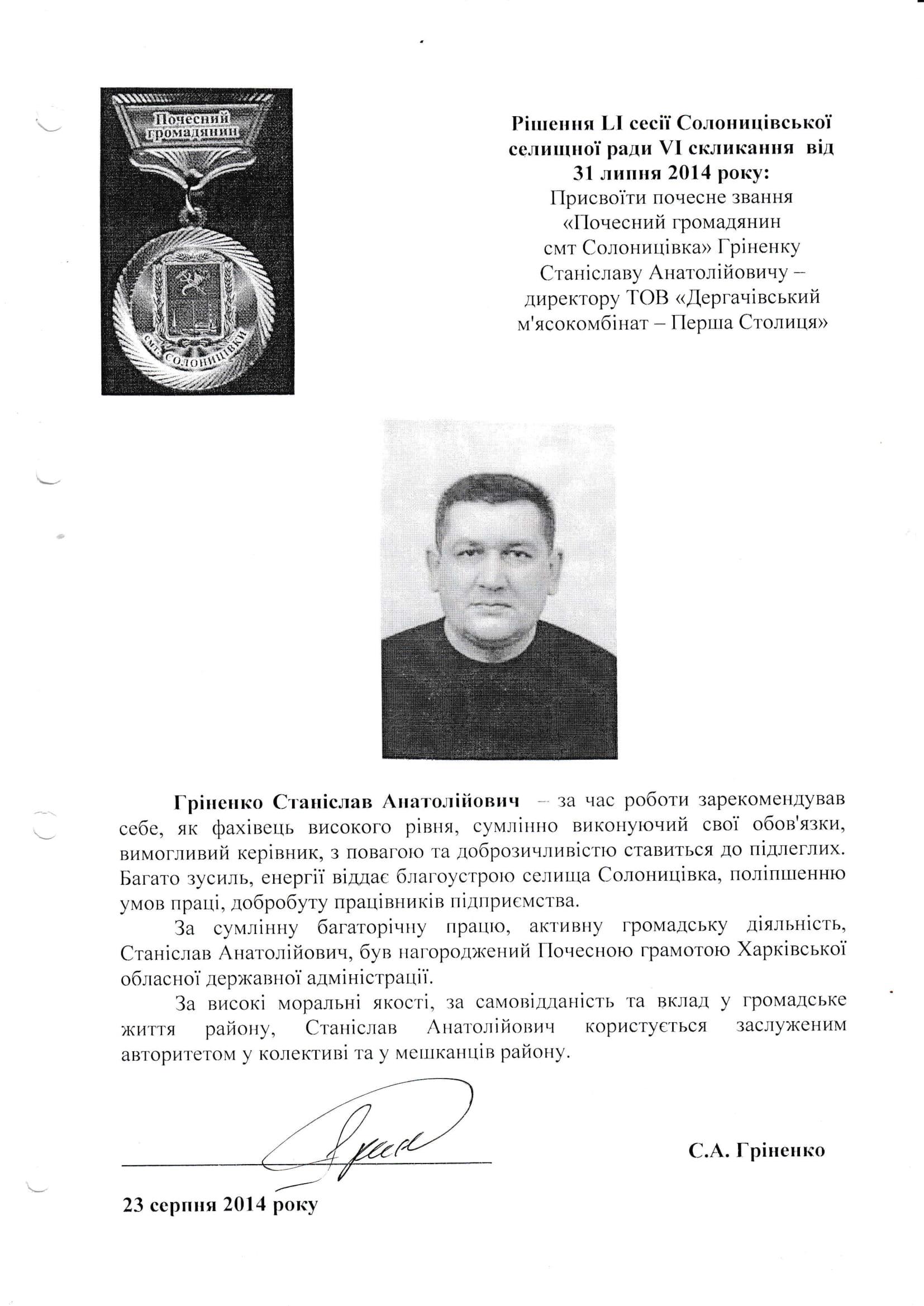 Гріненко Станіслав Анатолійович