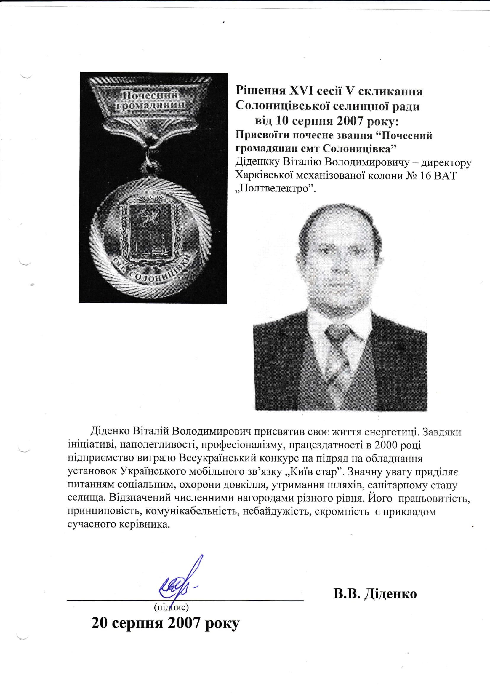 Діденко Віталій Володимирович