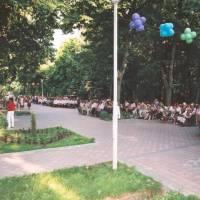 Парк біля музею