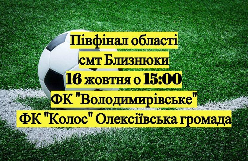 Увага! Півфінал гри на Кубок чемпіонів Харківської області