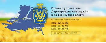 Головне управління Держпродспоживслужби в Херсонській області