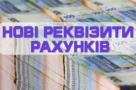 З 01.01.2020 змінюються реквізити бюджетних рахунків