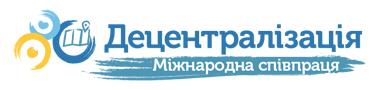 Децентралізація Міжнародна співпраця