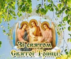вітання зі Святою Трійцею!