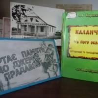 Історія Каланчака Виставка книг  Г.Харченка
