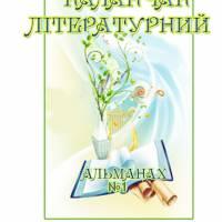 Альманах Каланчак літературний