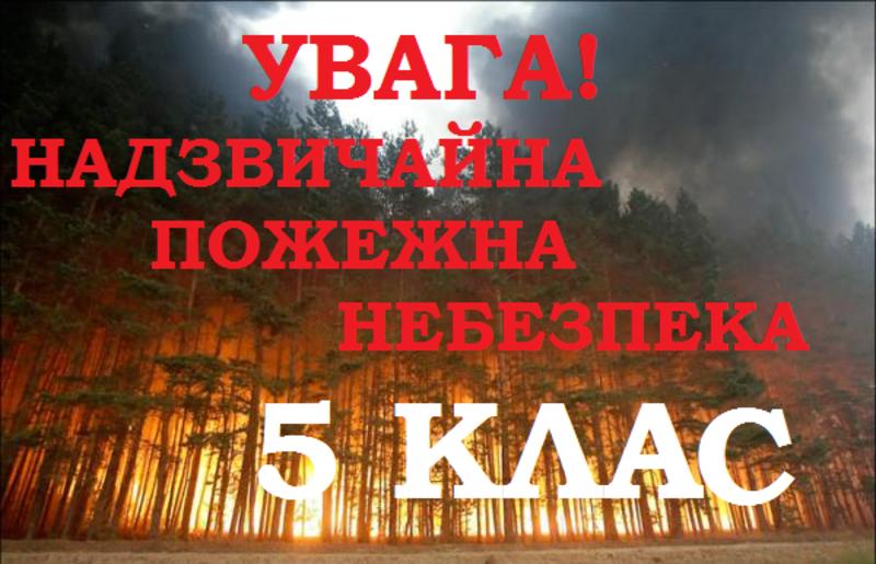 Бережіть ліс від пожеж