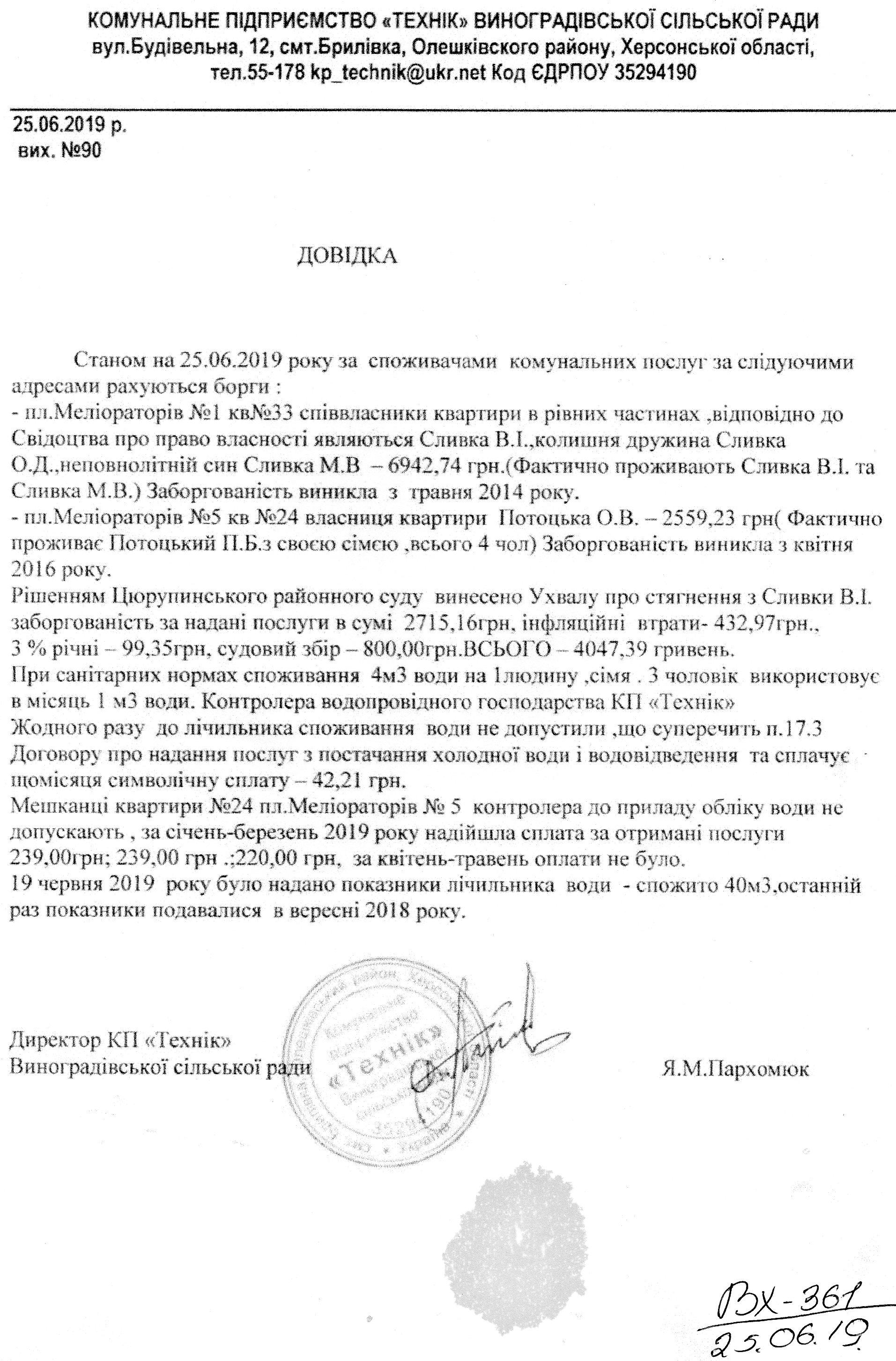«Сложно, но контролируемо»: в Виноградовской ОТО прокомментировали информацию об экокатастрофе