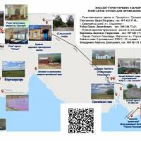 Туристичний маршрут