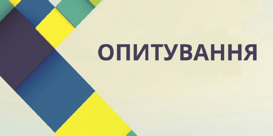 Прийми участь в опитувані для розробки Стратегії розвитку Білогірської громади