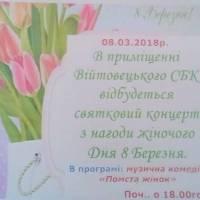 Запрошення