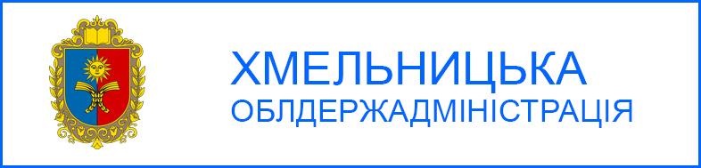 Хмельницька обласна державна адміністрація